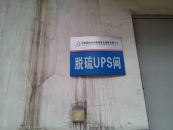 脱硫UPS间-上海丹贝